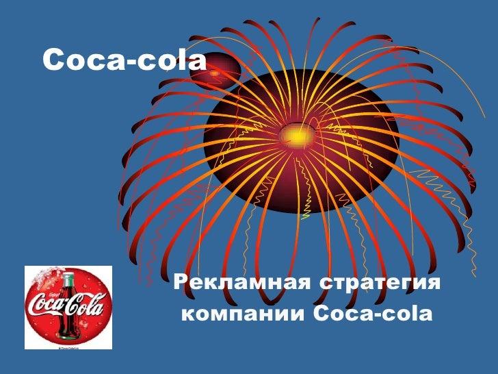 Coca-cola<br />Рекламная стратегия<br />компании Coca-cola<br />