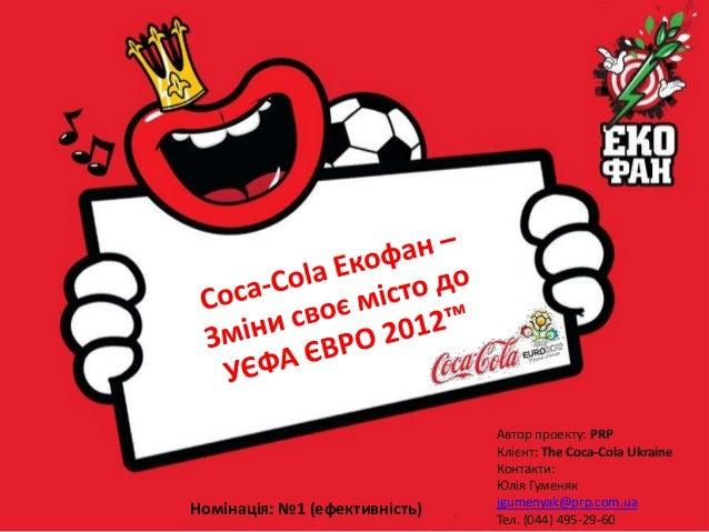Автор проекту: PRP                               Клієнт: The Coca-Cola Ukraine                               Контакти:    ...