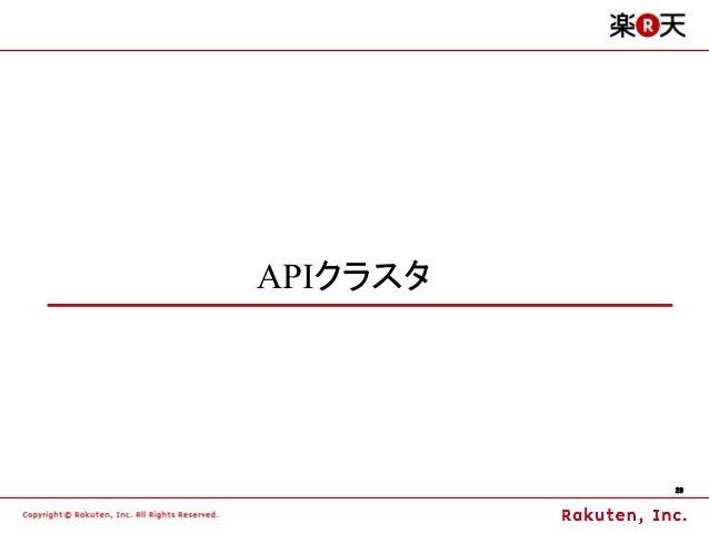 APIクラスタ          29