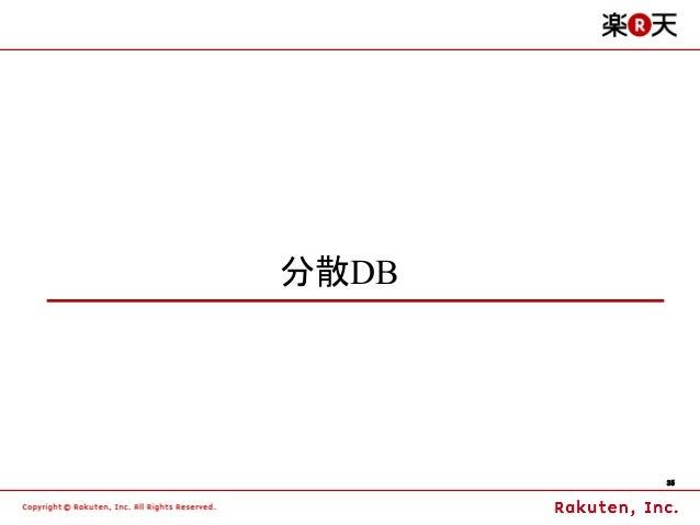 分散DB       35