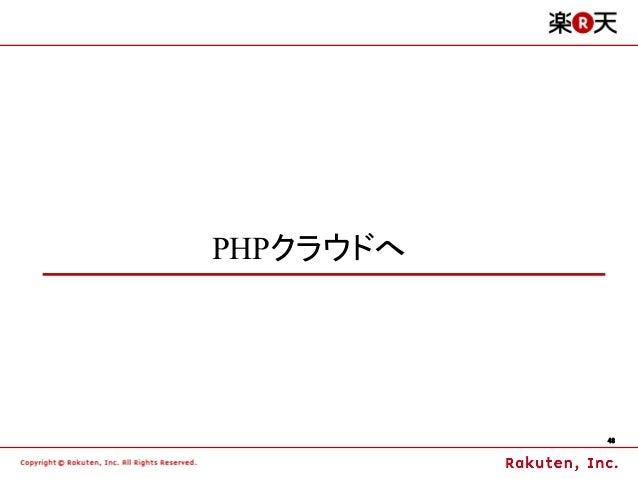 PHPクラウドへ           48