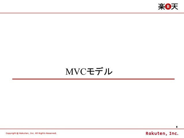 MVCモデル         5