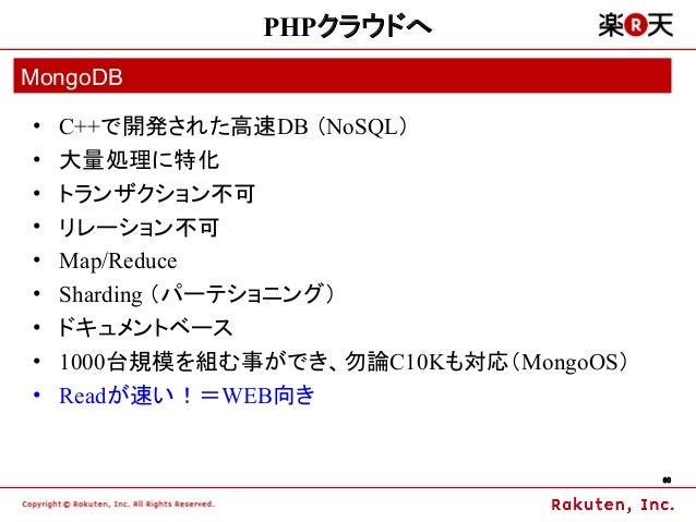 PHPクラウドへMongoDB•   C++で開発された高速DB (NoSQL)•   大量処理に特化•   トランザクション不可•   リレーション不可•   Map/Reduce•   Sharding (パーテショニング)•   ドキュメ...