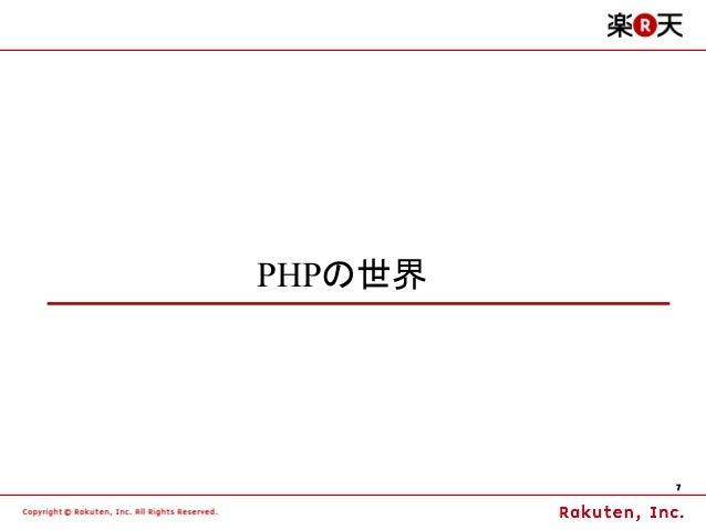 PHPの世界         7