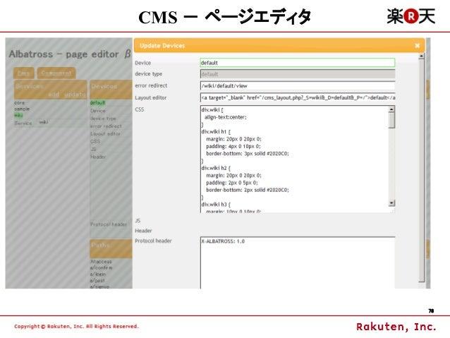 CMS - ページエディタ                78