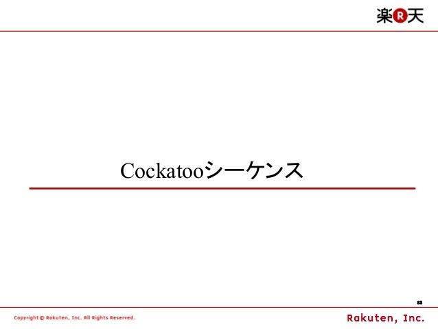 Cockatooシーケンス                83