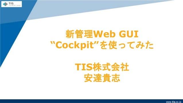 "www.tis.co.jp 新管理Web GUI ""Cockpit""を使ってみた TIS株式会社 安達貴志"