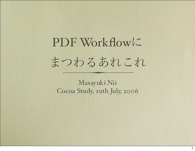 PDF Workflowに まつわるあれこれ Masayuki Nii Cocoa Study, 29th July, 2006  1