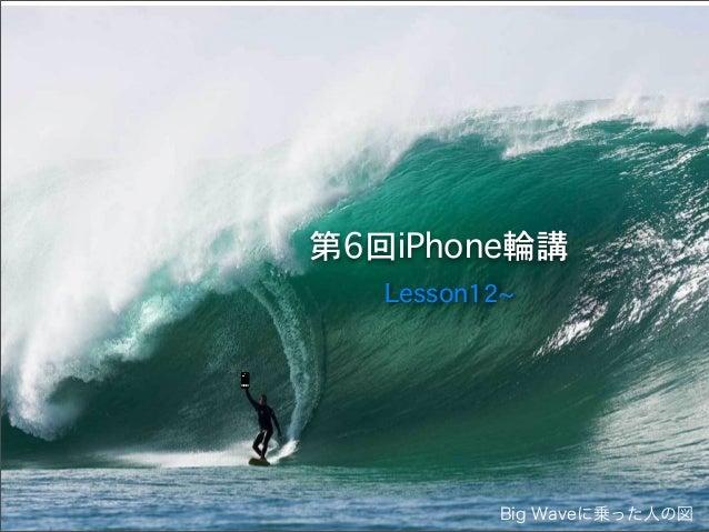 第6回iPhone輪講 Lesson12~ Big Waveに乗った人の図
