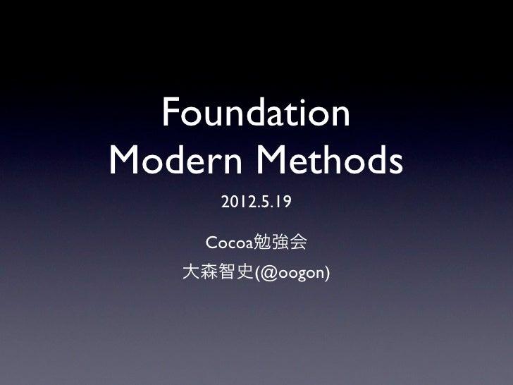 FoundationModern Methods      2012.5.19    Cocoa勉強会   大森智史(@oogon)