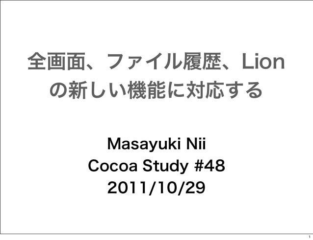 全画面、ファイル履歴、Lion の新しい機能に対応する Masayuki Nii Cocoa Study #48 2011/10/29  1