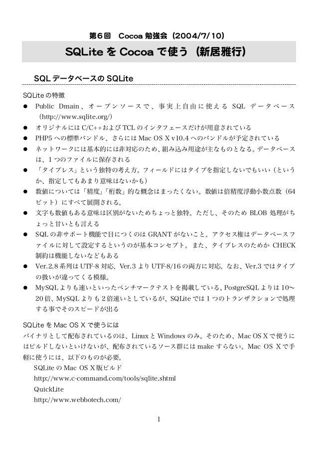 第6回 Cocoa 勉強会(2004/7/10)  SQLite を Cocoa で使う(新居雅行) SQL データベースの SQLite SQLite の特徴   Public Dmain 、 オ ー プ ン ソ ー ス で 、 事 実 上...