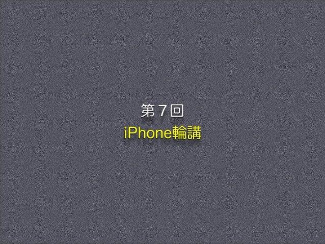 第7回 iPhone輪講