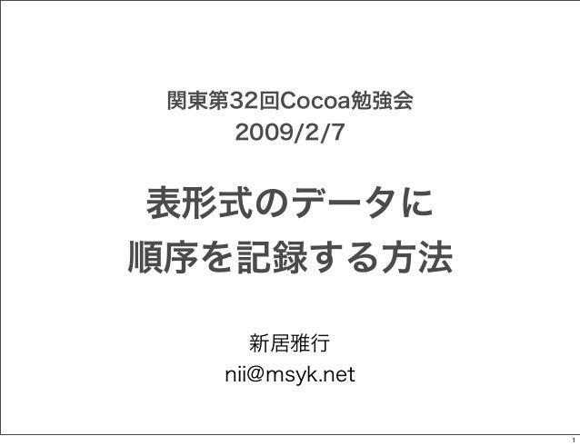 関東第32回Cocoa勉強会 2009/2/7  表形式のデータに 順序を記録する方法 新居雅行 nii@msyk.net  1
