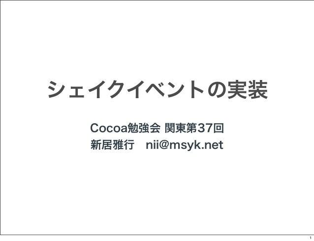 シェイクイベントの実装 Cocoa勉強会 関東第37回 新居雅行nii@msyk.net  1
