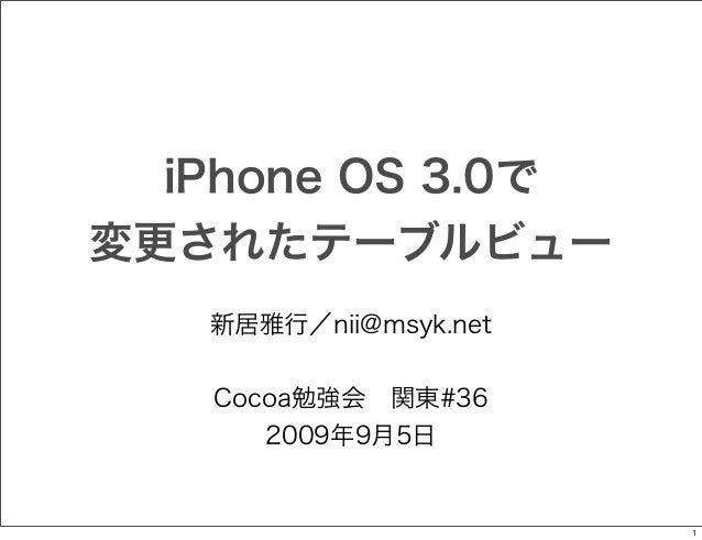 iPhone OS 3.0で 変更されたテーブルビュー 新居雅行/nii@msyk.net Cocoa勉強会関東#36 2009年9月5日  1