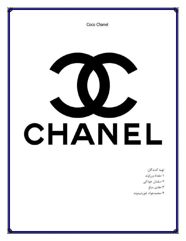 Coco Chanel :کنندگان تهیه 1-مقدادورزاوند 2-جودکی سلمان 3-دباغ هادی 4-خورشیدوند محمدجواد