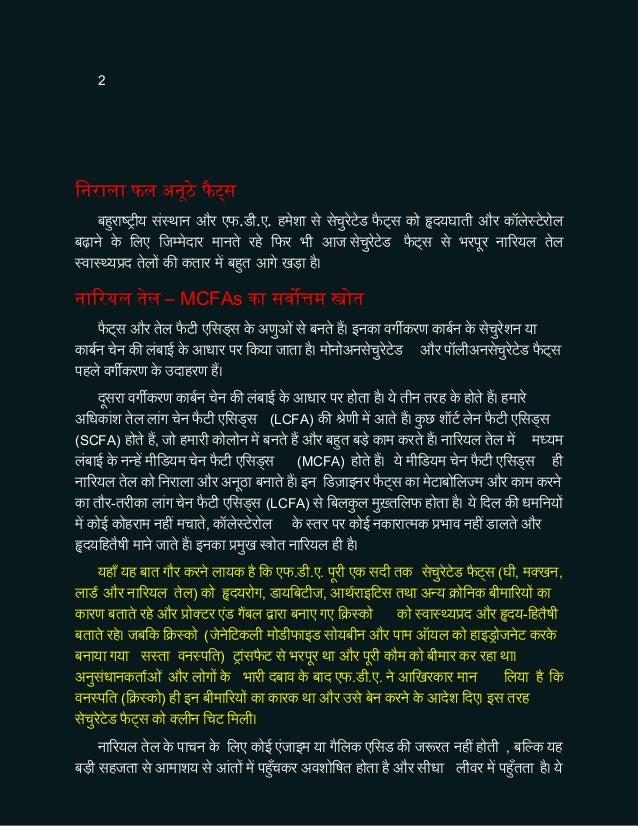 Coconut oil hindi Slide 2