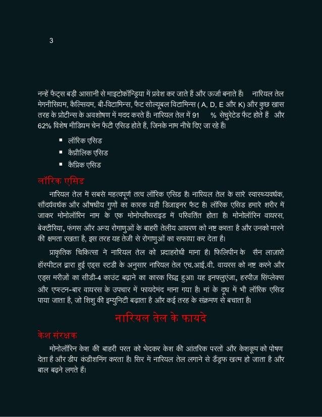 Coconut oil hindi Slide 3