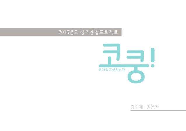 2015년도 창의융합프로젝트 김소예 장은진
