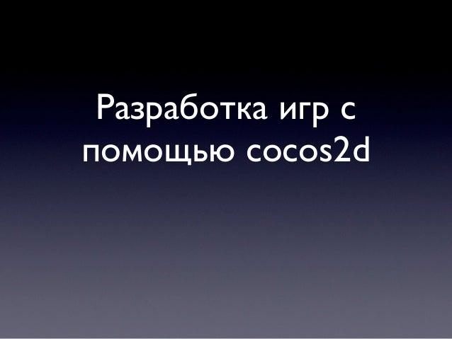 Разработка игр спомощью cocos2d