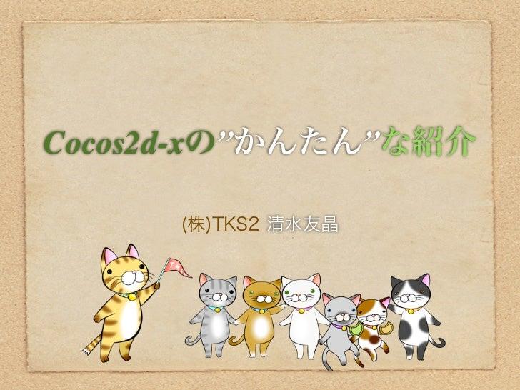"""Cocos2d-xの""""かんたん""""な紹介      (株)TKS2 清水友晶"""