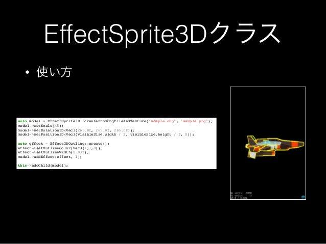 "EffectSprite3Dクラス • 使い方 auto model = EffectSprite3D::createFromObjFileAndTexture(""sample.obj"", ""sample.png"");! model->setS..."