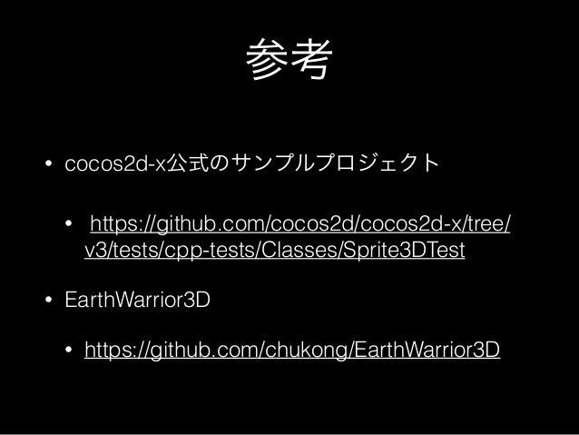 参考 • cocos2d-x公式のサンプルプロジェクト • https://github.com/cocos2d/cocos2d-x/tree/ v3/tests/cpp-tests/Classes/Sprite3DTest • EarthWa...