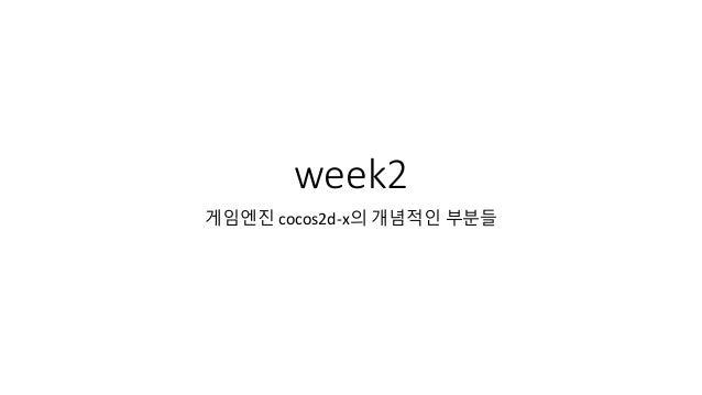 week2  게임엔진 cocos2d-x의 개념적인 부분들