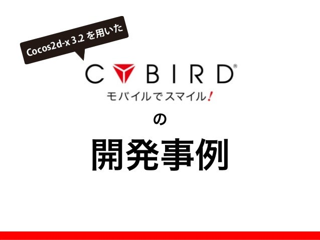 Copyright 2014 CYBIRD Co., Ltd. All Rights Reserved. の 開発事例 Cocos2d-x 3.2 を用いた