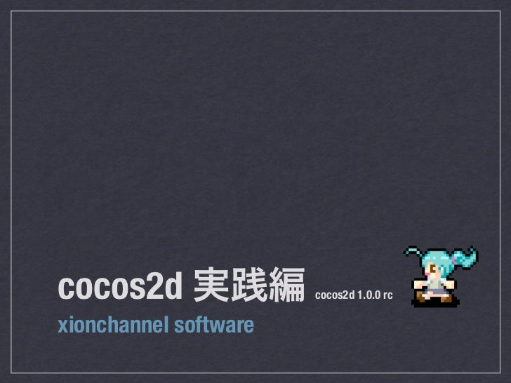 cocos2d                cocos2d 1.0.0 rcxionchannel software