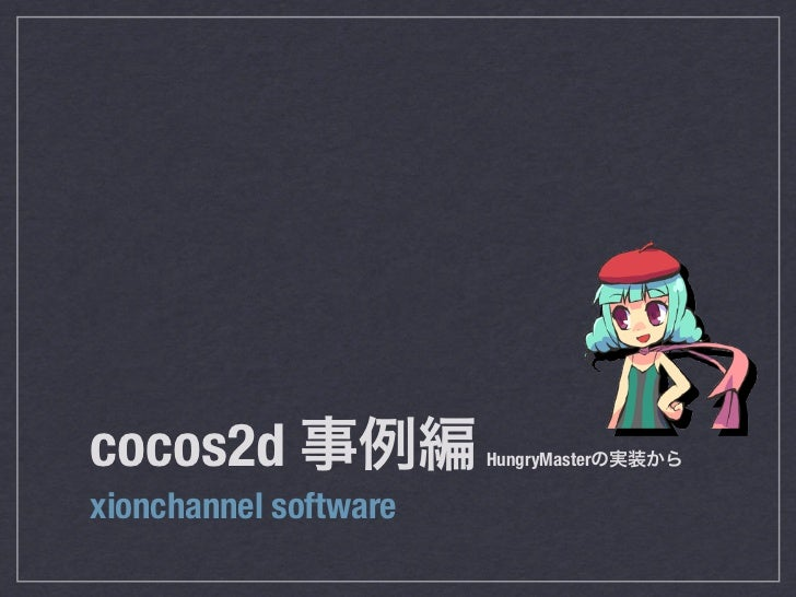 cocos2d                HungryMasterxionchannel software