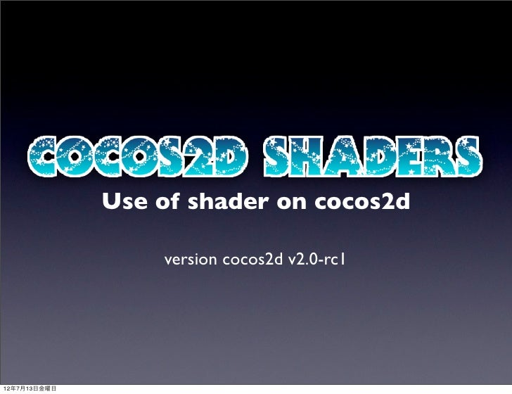Use of shader on cocos2d                  version cocos2d v2.0-rc112年7月13日金曜日