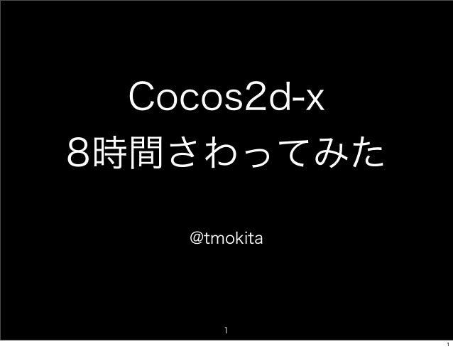 Cocos2d-x8時間さわってみた    @tmokita       1               1