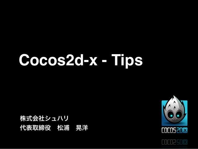Cocos2d-x - Tips 株式会社シュハリ! 代表取締役松浦晃洋