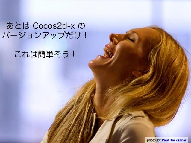 あとは Cocos2d-x の バージョンアップだけ! これは簡単そう! photo by Paul Hocksenar