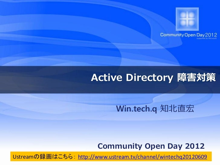 Active Directory 障害対策                                Win.tech.q 知北直宏                           Community Open Day 2012Ustr...
