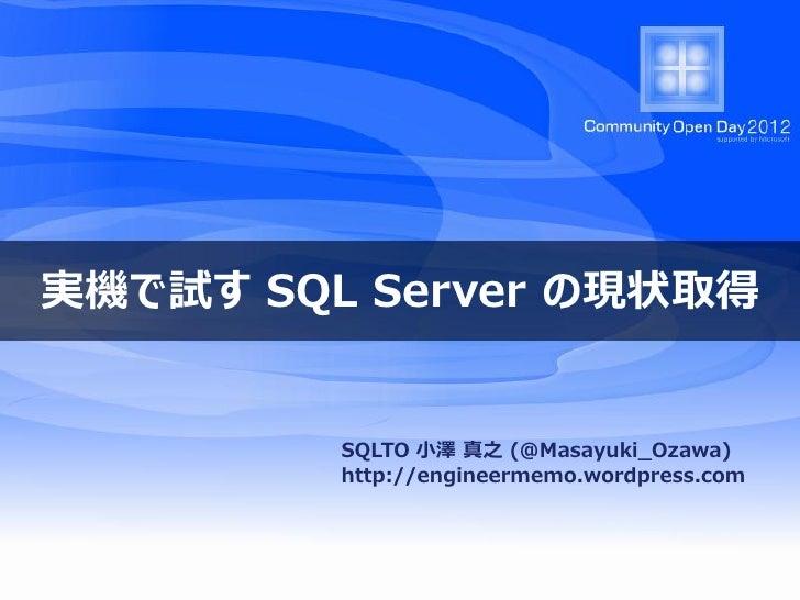 実機で試す SQL Server の現状取得         SQLTO 小澤 真之 (@Masayuki_Ozawa)         http://engineermemo.wordpress.com