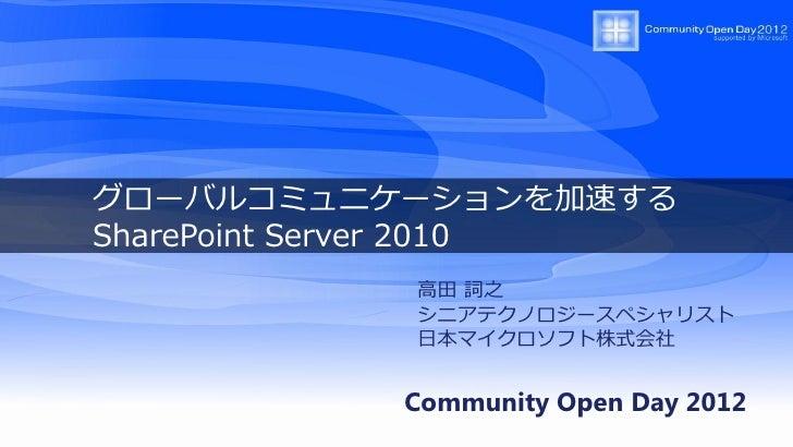 グローバルコミュニケーションを加速するSharePoint Server 2010            高田 詞之            シニアテクノロジースペシャリスト            日本マイクロソフト株式会社           ...