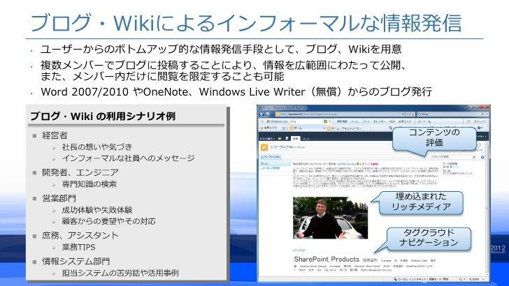 ブログ・Wikiによるインフォーマルな情報発信•   ユーザーからのボトムアップ的な情報発信手段として、ブログ、Wikiを用意•   複数メンバーでブログに投稿することにより、情報を広範囲にわたって公開、    また、メンバー内だけに閲覧を限定...