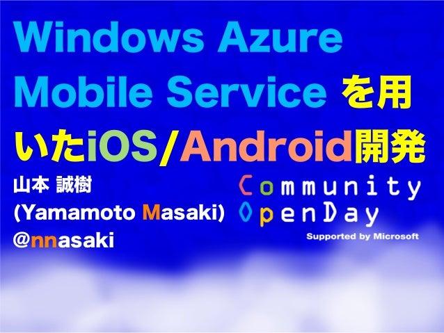 Windows AzureMobile Service を用いたiOS/Android開発山本 誠樹(Yamamoto Masaki)@nnasaki