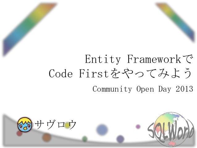 Entity FrameworkでCode FirstをやってみようCommunity Open Day 2013サヴロウ