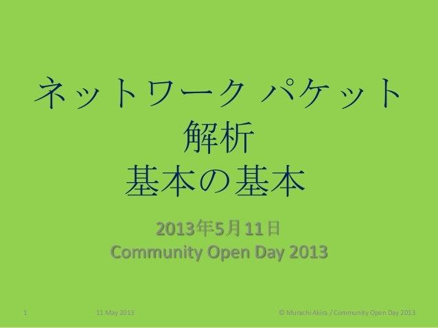 ネットワーク パケット解析基本の基本2013年5月11日Community Open Day 201311 May 2013 © Murachi Akira / Community Open Day 20131