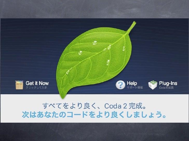 Coda * WordPress   colog.jp の shinichiN