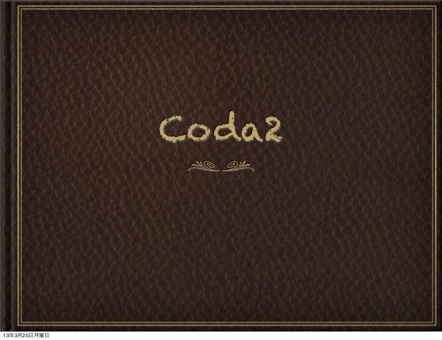 Coda213年3月25日月曜日