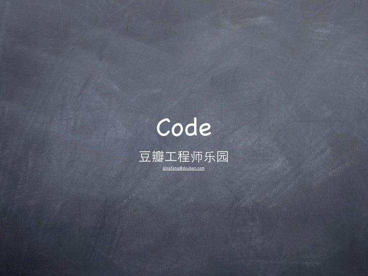 Code豆瓣工程师乐 qingfeng@douban.com