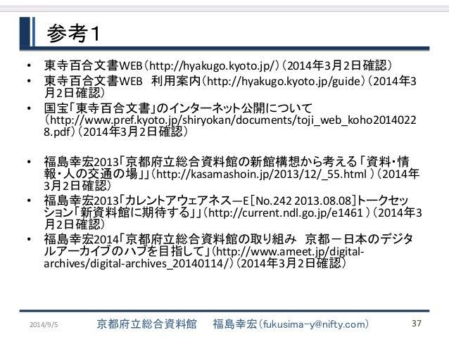 参考1  • 東寺百合文書WEB(http://hyakugo.kyoto.jp/)(2014年3月2日確認)  • 東寺百合文書WEB 利用案内(http://hyakugo.kyoto.jp/guide)(2014年3  月2日確認)  •...