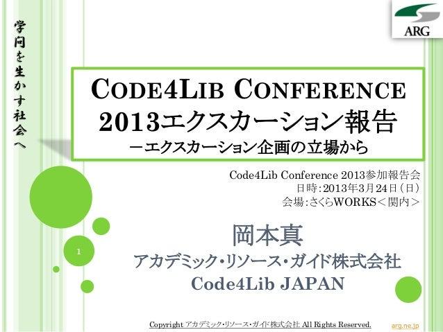 学問を生かす        CODE4LIB CONFERENCE社会       2013エクスカーション報告へ         -エクスカーション企画の立場から                            Code4Lib Con...