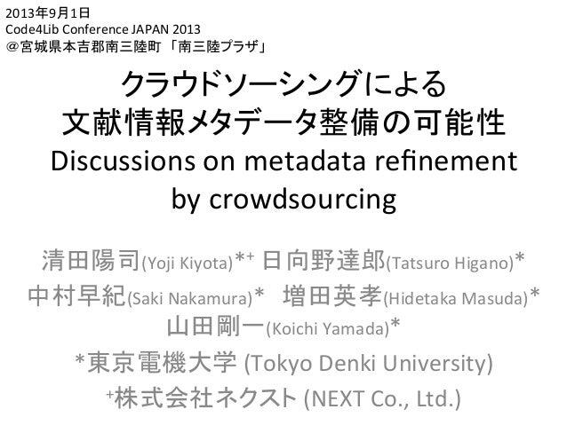 クラウドソーシングによる   文献情報メタデータ整備の可能性   Discussions  on  metadata  refinement   by  crowdsourcing 清田陽司(Yoji  Kiyo...