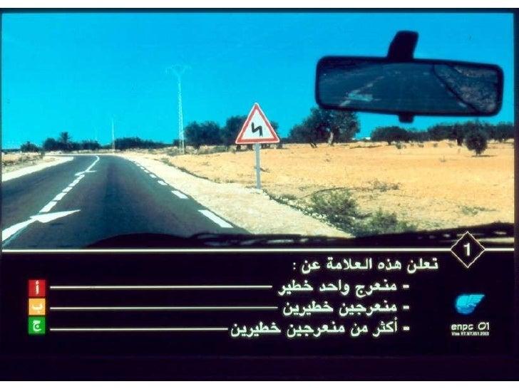 Code De La Route Tunisie